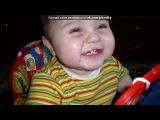 «Наш любимый мальчик» под музыку Детские песни колыбельные - Колыбельная (Ты родишься скоро очень. Спи, малыш, спокойной ночи!). Picrolla
